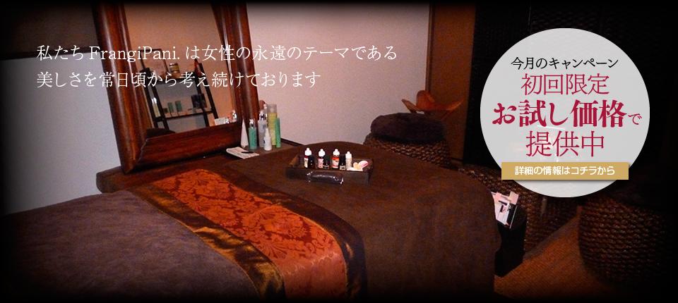 わたしたちのこだわり|松山エステサロンフランジパニ