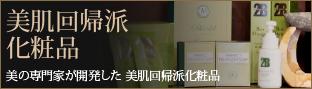 松山エステサロン|美肌回帰派化粧品